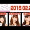 2015年02月25日 AKB48のオールナイトニッポン 【北原里英・永尾まりや・石田晴香】