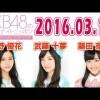2016.03.16 AKB48のオールナイトニッポン 【武藤十夢・田野優花・藤田奈那】