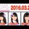 2016.03.23 AKB48のオールナイトニッポン 【小嶋真子・高橋朱里・岡田奈々】
