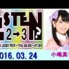 リッスン?2-3 木曜日 2016年03月24日 AKB48 小嶋真子