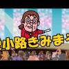 綾小路きみまろ 毒舌漫談ライブ