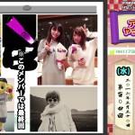 AKB48 アッパレやってまーす![水] 第104回 2016年3月30日 高橋みなみ ケンコバ 西川貴教 森崎友紀 TETSUYA ※このメンバーでは最終回