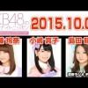 AKB48のオールナイトニッポン 2015年10月07日【加藤玲奈・小嶋真子・島田晴香】