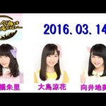 AKB48 今夜は帰らない・・・ 2016年03月14日 高橋朱里・大島涼花・向井地美音
