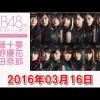 AKB48のオールナイトニッポン 2016年03月16日 武藤十夢・田野優花・藤田奈那
