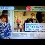 香取慎吾 SMAPのミステリアスなメンバーとは?『ストレンジャー~バケモノが事件を暴く~』