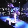サザンオールスターズ新曲「イヤな事だらけの世の中で」covered by 桑田研究会バンド