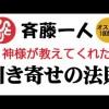 【斉藤一人】神様が教えてくれた、引き寄せの法則と波動の法則