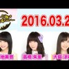 2016.03.28 AKB48 今夜は帰らない・・・ 【高橋朱里・大島涼花】