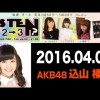 2016.04.07 リッスン?2-3 木曜日 【AKB48 込山榛香】