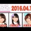 2016.04.13 AKB48のオールナイトニッポン 【小嶋真子・峯岸みなみ・大家志津香】