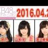 2016.04.20 AKB48のオールナイトニッポン 【指原莉乃・山本彩・渡辺美優紀】