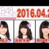 2016.04.27 AKB48のオールナイトニッポン 【小嶋真子・高橋朱里・岡田奈々】
