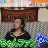 矢沢永吉大好きな父親が涙「娘が東京行くなら永ちゃんファンやめる」