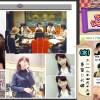 AKB48 アッパレやってまーす![水] 第106回 2016年4月13日 柏木由紀 ケンコバ 西川貴教 ノンスタ井上 パンサー向井 筧美和子 ※アッパレ木曜日は放送中止です。