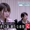 AKB48裏ストーリー 込山榛香17歳、新たな希望 高橋みなみが託したAKBの未来とは?完全版