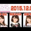 AKB48のオールナイトニッポン 2015年12月02日【柏木由紀・峯岸みなみ・加藤玲奈・小嶋陽菜】