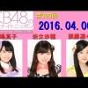 AKB48のオールナイトニッポン 第303回 2016年04月06日 小嶋真子・岩立沙穂・須藤凜々花