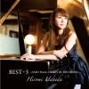 Hiromi Haneda – BEST +3 ~ZARD Piano Classics RE RECORDING~ FULL Album (2010)