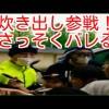 【衝撃映像】SMAP中居正広、熊本の長嶺小に炊き出し参加するが・・