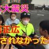 SMAP 中居正広の熊本大震災ボランティアをテレビが報道しなかった理由! スマスマ