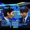 SMAP POWER SPLASH 2016/4/10 放送 ラジオ パワスプ 剛 慎吾 しんつよ