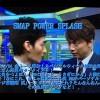 SMAP POWER SPLASH 2016/4/24 放送 ラジオ パワスプ トーク部分!剛 慎吾 しんつよ スマップ パーソナルメッセージ