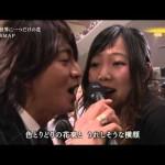 SMAP「世界で一つだけの花」震災から5年 明日へのコンサート