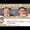 TBSラジオ,土曜ワイドラジオTOKYO ナイツのちゃきちゃき大放送,4月9日 土