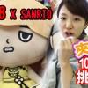 【夾娃娃挑戰#12】今天夾 AKB48 峯岸南(咪醬)布偶~!超絕可愛【UFOキャッチャー】