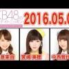 2016.05.04 AKB48のオールナイトニッポン 【小笠原茉由・宮崎美穂・中西智代梨】