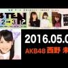 2016.05.05 リッスン?2-3 木曜日 【AKB48 西野未姫】