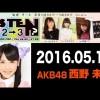 2016.05.12 リッスン?2-3 木曜日 【AKB48 西野未姫】