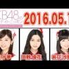 2016.05.18 AKB48のオールナイトニッポン 【武藤十夢・田野優花・岩立沙穂】