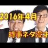 ナイツ 時事ネタ漫才(2016年4月)ズートピア、GWディズニー映画、高橋ジョージ&三船美佳離婚…