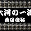 男の新曲!! 大河の一滴  桑田佳祐 宅録オールスターズ cover CM×UCC BLACK無糖