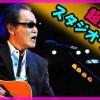 【スタジオライブ】 井上陽水がSヤイリのギターで大盛り上がり 坂崎幸之助の「Kトラ」 2015.8.7