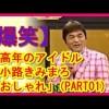 【爆笑漫談集】中高年のアイドル 綾小路きみまろ「おしゃれ」(PART01)