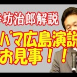 オバマ大統領広島演説 実に細かく練られた感動のスピーチ 辛坊治郎解説