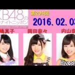 AKB48のオールナイトニッポン 第294回 2016年02月03日 小嶋真子・岡田奈々・内山奈月