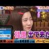 AKB48のグループLINEを卒業した島崎遥香が本音をぶちまける【ぱるる】