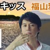 涙のキッス/サザンオールスターズ COVER:福山雅治