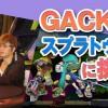 GACKT感動!? GACKT × スプラトゥーン #1 【ネスレプレゼンツ GACKTなゲーム!? 帰ってきたガメセンテル】