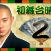 [HD 720p] SMAP×SMAP 市川海老蔵 勸玄 5月2日 160502