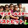 【 J POP 】 ベストヒット サザンオールスターズ ノンストップ ダイジェスト