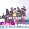 Mステ AKB48登場シーン!