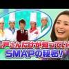SMAP×SMAP 上戸彩 4月18日 – 160418