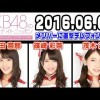 2016.06.01 AKB48のオールナイトニッポン【速報受けメンバーに直撃テレフォンSP】【藤田奈那・篠崎彩奈・茂木忍】