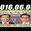 2016 06 04 土曜ワイドラジオTOKYO ナイツのちゃきちゃき大放送 2016年06月04日 radio247