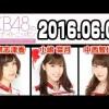 2016.06.08 AKB48のオールナイトニッポン 【小嶋菜月・大家志津香・中西智代梨】